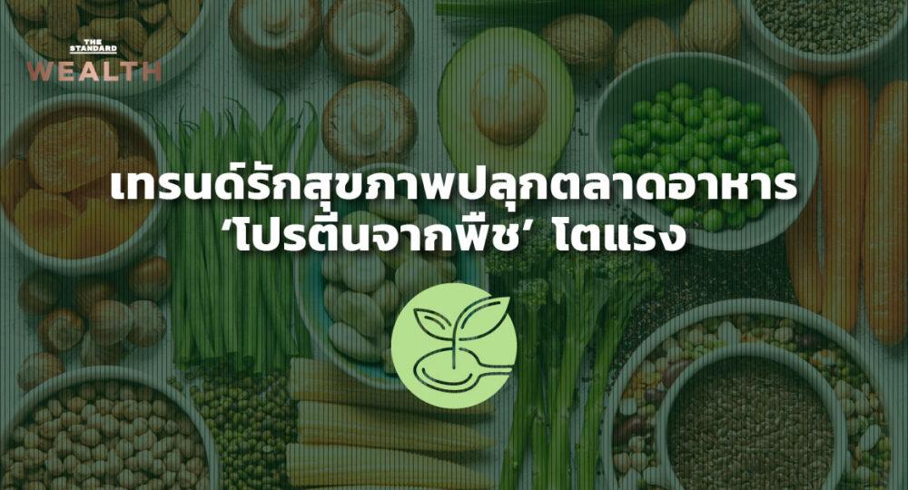 เทรนด์รักสุขภาพปลุกตลาดอาหาร 'โปรตีนจากพืช' โตแรง