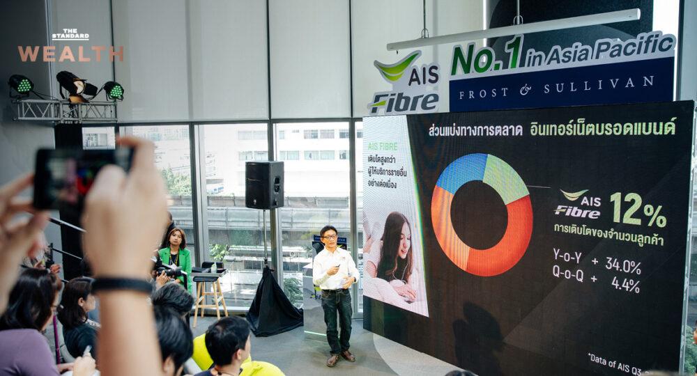 AIS Fibre ประกาศเป้าหมายปี 2564 ขึ้น Top 3 ตลาดเน็ตบ้าน