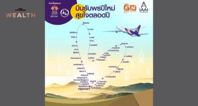 การบินไทยยกเลิกกิจกรรม TG Winter Fest และเที่ยวบินพิเศษรูปหัวใจ จากเหตุโควิด-19 ระบาดซ้ำ