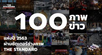 100 ภาพข่าวแห่งปี 2563 ผ่านชัตเตอร์ช่างภาพ THE STANDARD