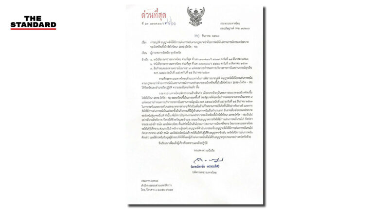 มหาดไทยสั่งการผู้ว่าฯ-นายอำเภอทั่วประเทศ งดออกใบอนุญาตการจัดให้มีการเล่นการพนัน ชนไก่ กัดปลา ชกมวย ชนโค และไพ่ผ่องไทย