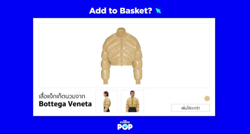 Add To Basket? เสื้อแจ็กเก็ตนวมจาก Bottega Veneta