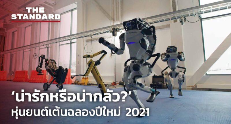 'น่ารักหรือน่ากลัว?' หุ่นยนต์ Boston Dynamics เต้นฉลองรับปีใหม่ 2021