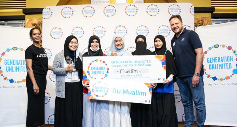 เยาวชนไทยจากชายแดนใต้คว้ารางวัลชนะเลิศระดับโลก ออกแบบบอร์ดเกมแก้ปัญหาการบูลลี่