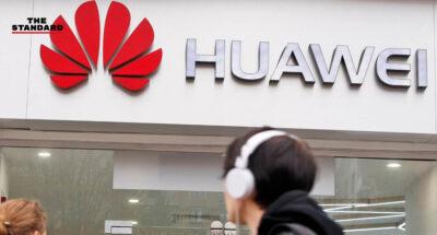 Huawei หันพึ่งพาตัวเอง เดินหน้าลงทุนบริษัทผลิตชิปเซ็ตในจีน