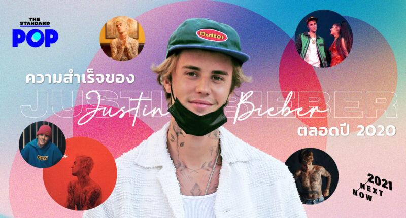 ความสำเร็จของ Justin Bieber ตลอดปี 2020