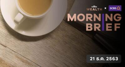 Morning Brief (21 ธ.ค. 2563)