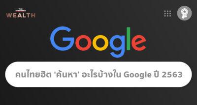 คนไทยฮิต 'ค้นหา' อะไรบ้างใน Google ปี 2563