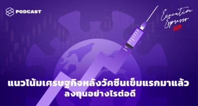 Executive Espresso EP.161 แนวโน้มเศรษฐกิจหลังวัคซีนเข็มแรกมาแล้ว ลงทุนอย่างไรต่อดี