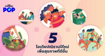 5 ไอเดียปณิธานปีใหม่ เพื่อสุขภาพที่ดีขึ้น