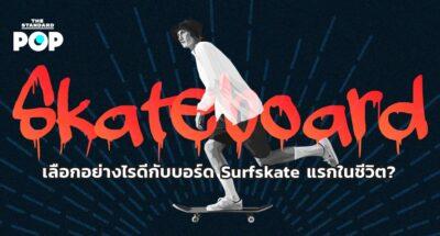 Surfskate
