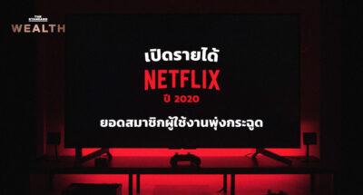 เปิดรายได้ Netflix ปี 2020