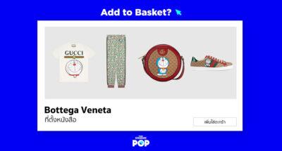 Add To Basket? โททัลลุคจากคอลเล็กชัน Doraemon x Gucci