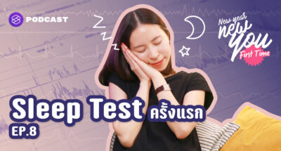 New Year New You: First Time EP.8 5 สัญญาณที่บอกว่าไป Sleep Test เพื่อเริ่มต้นการนอนหลับอย่างมีคุณภาพ