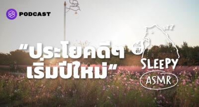 คำนี้ดี SLEEPY EP.33 ASMR | ประโยคดีๆ เริ่มปีใหม่ Good Life Quotes