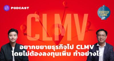 อยากขยายธุรกิจไป CLMV โดยไม่ต้องลงทุนเพิ่ม ทำอย่างไร