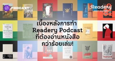 เบื้องหลังการทำ Readery Podcast ที่ต้องอ่านหนังสือกว่าร้อยเล่ม!