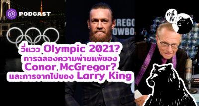วี่แวว Olympic 2021?   การฉลองความพ่ายแพ้ของ Conor McGregor?   และการจากไปของ Larry King