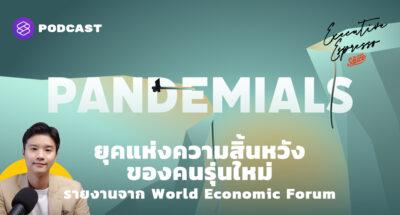 Executive Espresso EP.176 ยุคแห่งความสิ้นหวังของคนรุ่นใหม่ รายงานจาก World Economic Forum
