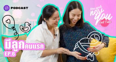 New Year New You: First Time EP.6 แชร์ประสบการณ์วางแผนมีลูกคนแรก พร้อมสิ่งที่ได้จากการเป็นแม่