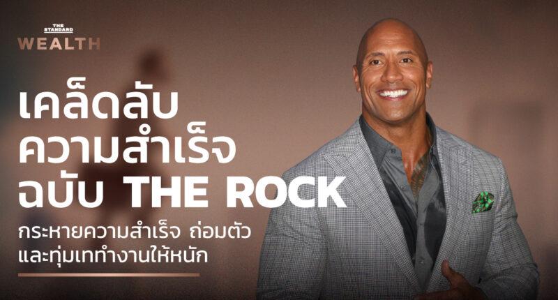 the rock success