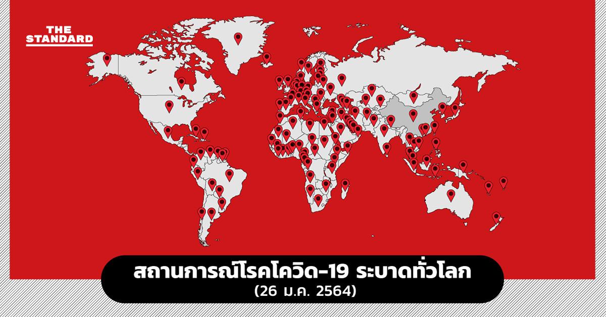 สถานการณ์โรคโควิด-19 ระบาดทั่วโลก (26 ม.ค. 2564)