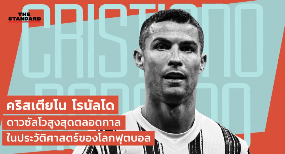 คริสเตียโน โรนัลโด ดาวซัลโวสูงสุดตลอดกาลในประวัติศาสตร์ของโลกฟุตบอล