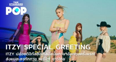 ITZY Special Greeting ITZY ปล่อยดิจิทัลซิงเกิลอัลบั้มภาษาอังกฤษครั้งแรก! ส่งแมสเสจทักทาย MIDZY ชาวไทย