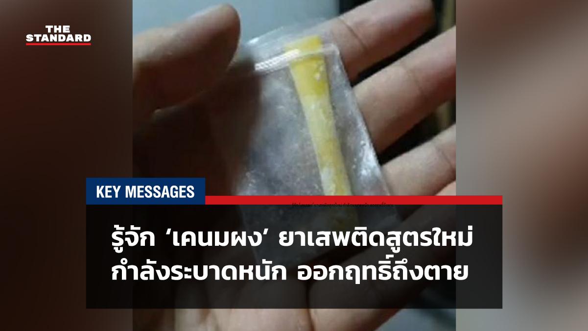 KEY MESSAGES: รู้จัก 'เคนมผง' ยาเสพติดสูตรใหม่ กำลังระบาดหนัก ออกฤทธิ์ถึงตาย