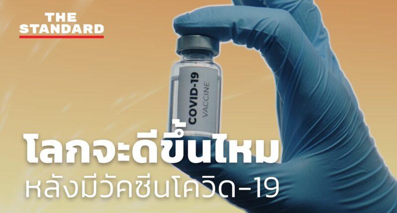 โลกจะดีขึ้นไหม หลังมีวัคซีนโควิด 19