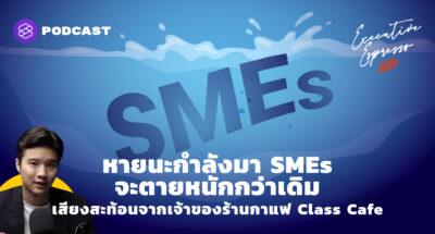 Executive Espresso EP.168 หายนะกำลังมา SMEs จะตายหนักกว่าเดิม เสียงสะท้อนจากเจ้าของร้านกาแฟ Class Cafe