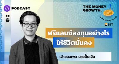 The Money Growth EP.17 เป็นฟรีแลนซ์ก็วางแผนการเงินการลงทุนให้ชีวิตมั่นคงได้
