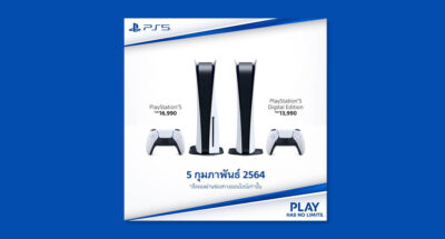 PlayStation 5 เตรียมจำหน่ายในไทย 5 กุมภาพันธ์นี้ ราคา 16,990 บาท และ 13,990 บาท