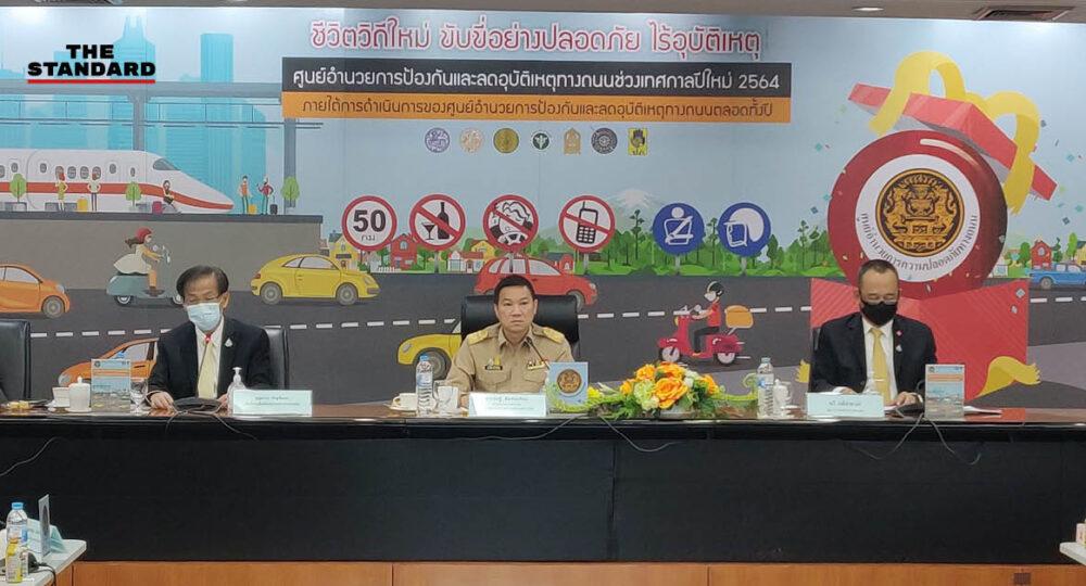 เฝ้าระวังอุบัติเหตุช่วงปีใหม่ รวม 6 วัน เสียชีวิต 358 ราย ขับรถเร็ว-เมาสุรา มี 9 จังหวัดเสียชีวิตเป็นศูนย์