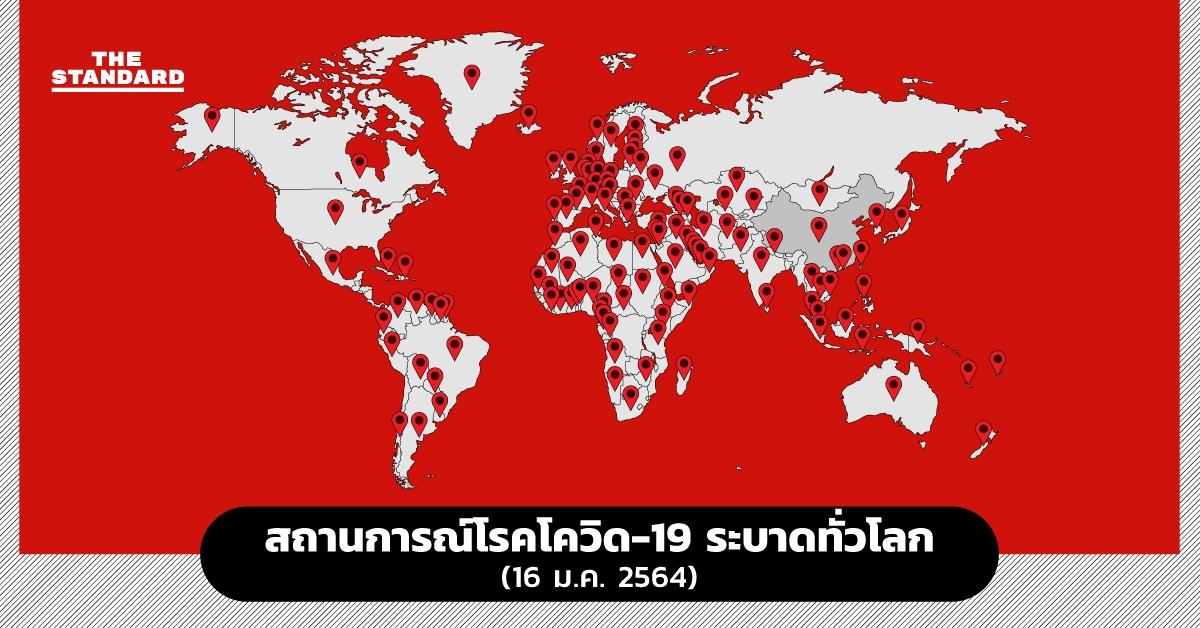 สถานการณ์โรคโควิด-19 ระบาดทั่วโลก (16 ม.ค. 2564)