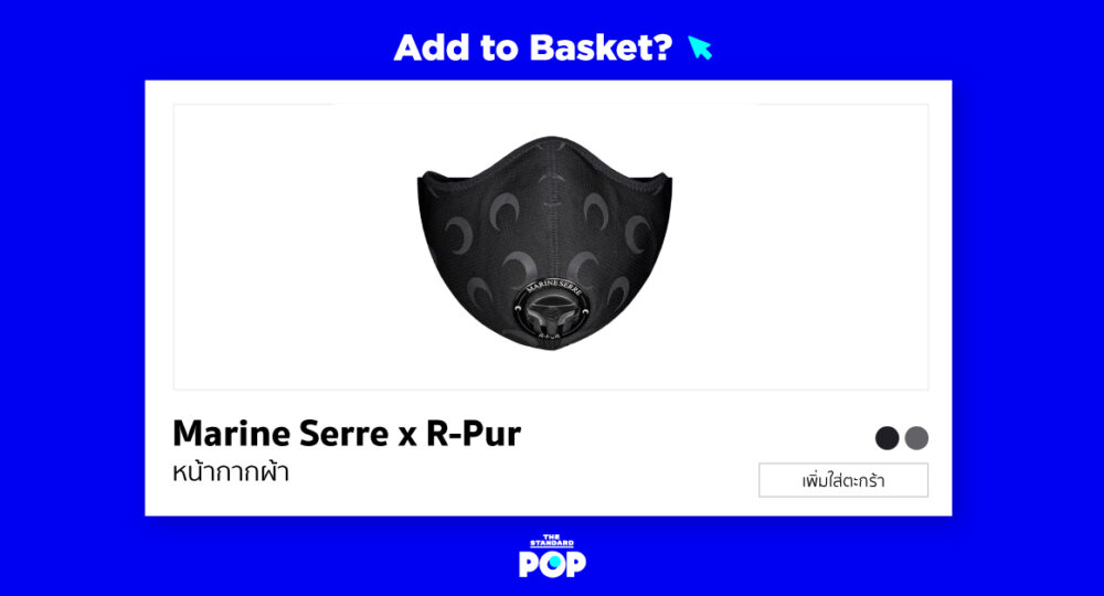 Add To Basket? หน้ากากผ้าจาก Marine Serre x R-Pur