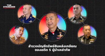 สำรวจบัญชีทรัพย์สินหลังเกษียณของอดีต 5 ผู้นำเหล่าทัพ
