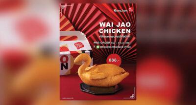 ไก่ทอด บอนชอน สำหรับไหว้ตรุษจีน