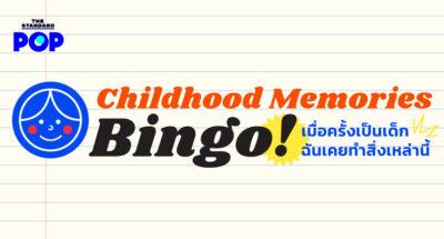 Childhood Memories Bingo! เมื่อครั้งเป็นเด็กฉันเคยทำสิ่งเหล่านี้