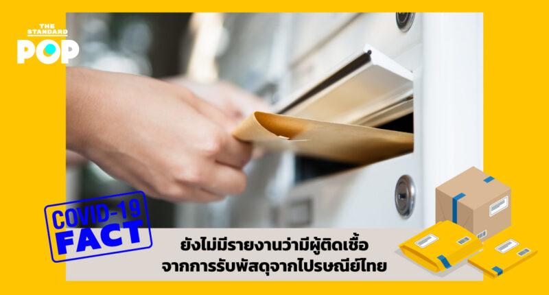COVID-19 FACT: ยังไม่มีรายงานว่ามีผู้ติดเชื้อจากการรับพัสดุจากไปรษณีย์ไทย