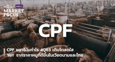 CPF - แนวโน้มกำไร 4Q63 เติบโตสดใส YoY จากราคาหมูที่ดีขึ้นในเวียดนามและไทย