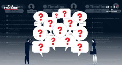 ผู้ป่วยโควิด-19 กับไทม์ไลน์ที่หายไป ประชาชนมีสิทธิ์รู้ไทม์ไลน์ผู้ป่วยแค่ไหน