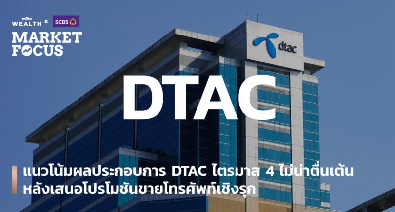 แนวโน้มผลประกอบการ DTAC ไตรมาส 4 ไม่น่าตื่นเต้น หลังเสนอโปรโมชันขายโทรศัพท์เชิงรุก