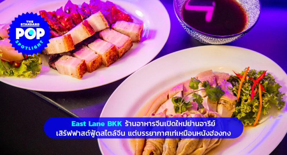 East Lane BKK ร้านอาหารจีนเปิดใหม่ย่านอารีย์ เสิร์ฟฟาสต์ฟู้ดสไตล์จีน แต่บรรยากาศเท่เหมือนหนังฮ่องกง