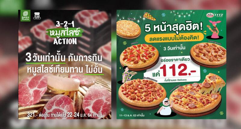 Flash Deal โปรไฟไหม้แค่ 3 วัน! เวทมนตร์การตลาดใหม่ที่ Bar B Q Plaza และ The Pizza Company เสกมาใช้ในห้วงกำลังซื้อซึม