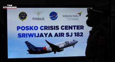 หวั่นเครื่องบินโดยสารอินโดนีเซียอาจตกในทะเล หลังบินจากจาการ์ตา พร้อมผู้โดยสาร-ลูกเรือ 62 ชีวิต