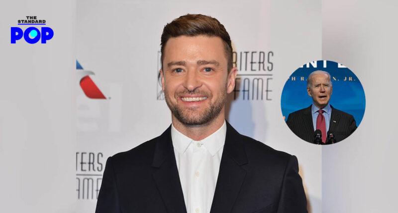 Justin Timberlake จะแสดงสดเพลงใหม่ Better Days ช่วงพิธีสาบานตนเข้ารับตำแหน่งประธานาธิบดีของ Joe Biden