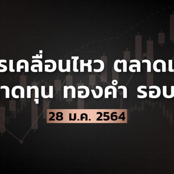 การเคลื่อนไหวตลาดเงิน ตลาดทุน ทองคำ รอบวัน (28 มกราคม 2564)