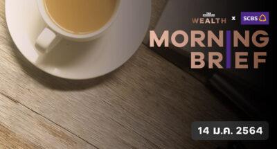Morning Brief (14 ม.ค. 2564)