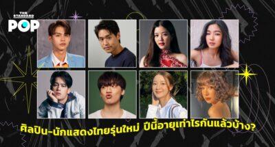 ศิลปิน-นักแสดงไทยรุ่นใหม่ ปีนี้อายุเท่าไรกันแล้วบ้าง?